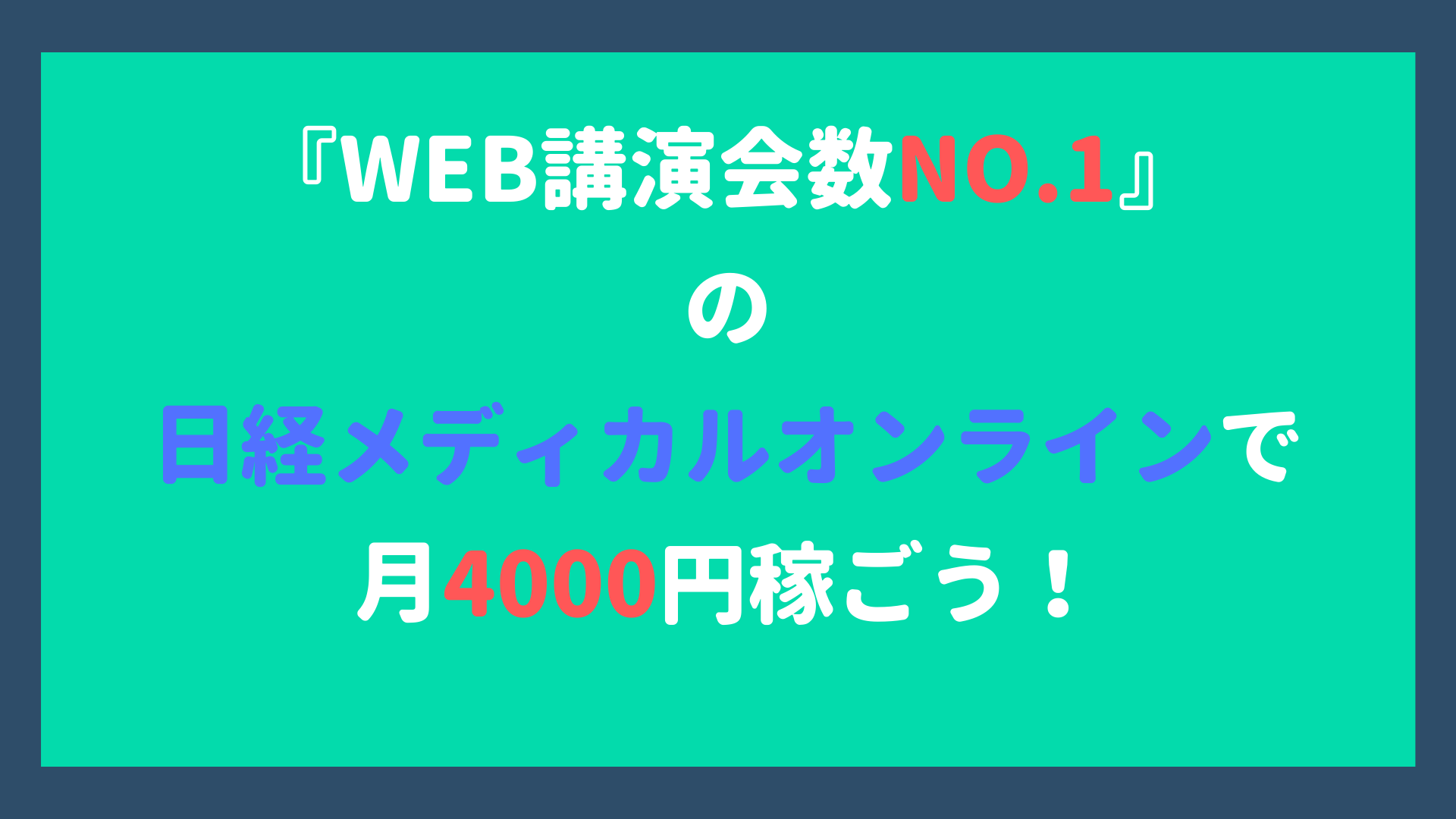 日経 メディカル オンライン